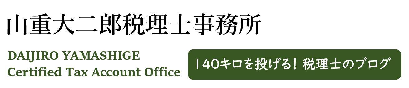 山重大二郎税理士事務所